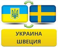 Грузовые перевозки Украина -Швеция