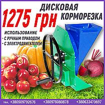 Кормоизмельчитель для измельчения яблок, свеклы, тыквы и прочих сочных фруктов и овощей в корм животным