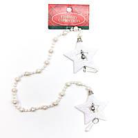 Новогоднее украшение - свисающие бусы с двумя звездами, 51 см, пластик, белый (001187-5)