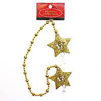 Новогоднее украшение - свисающие бусы с двумя звездами, 51 см, пластик, золотистый (001187-2)