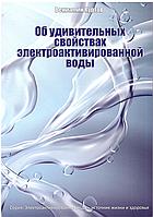 """Книга """"Об удивительных свойствах электроактивированной воды""""  Куртов В.Д."""