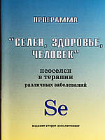 Книга Селен,здоровье, человек