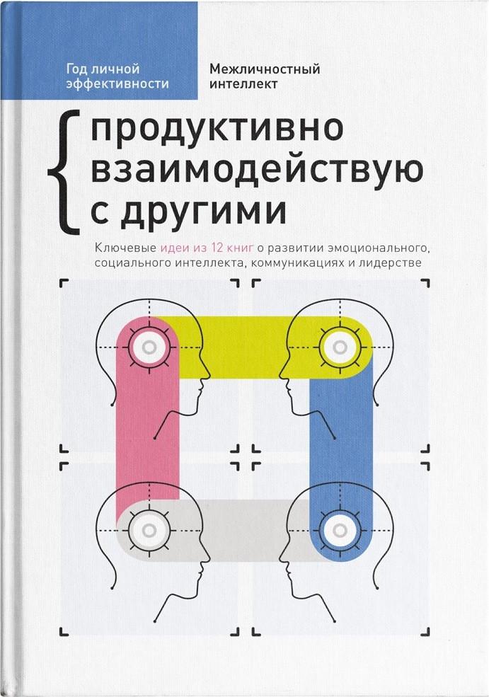 """Сборник саммари 3 """"Год личной эффективности"""" Межличностный интеллект"""