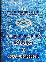 """Книга  """"Активированная вода и медицина""""  Куртов В.Д"""