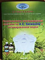 """Книга """"Оздоровление скипидарными ваннами по А.С. Залманову и активированой водой"""" Куртов В. Д. и Еремка В. Д."""