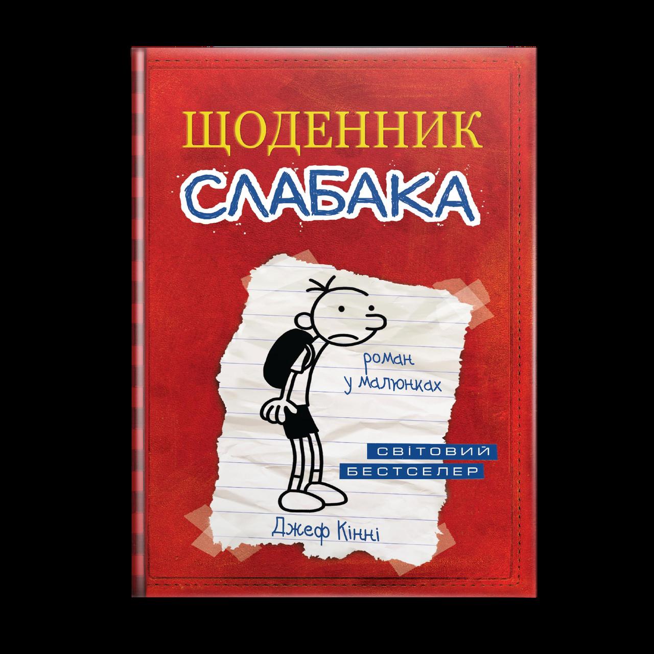 Щоденник слабака. Книга 1