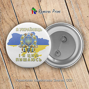 Закатной значок круглый 56 мм с украинской символикой1 2
