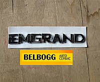 Эмблема (буквы Emgrand) тюнинг Geely Emgrand EC7, Джили Эмгранд ЕС7, Джилі Емгранд