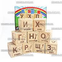 Детские деревянные кубики Алфавит