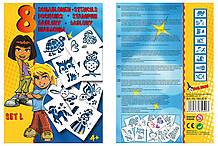 Трафареты для рисования для девочек 8 шт MALINOS (набор L)