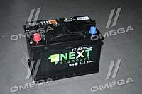 ⭐⭐⭐⭐⭐ Аккумулятор 77Ah-12v Kainar NEXT Standart (278x175x190),L,EN660  077 251 1 120 ЧЧ
