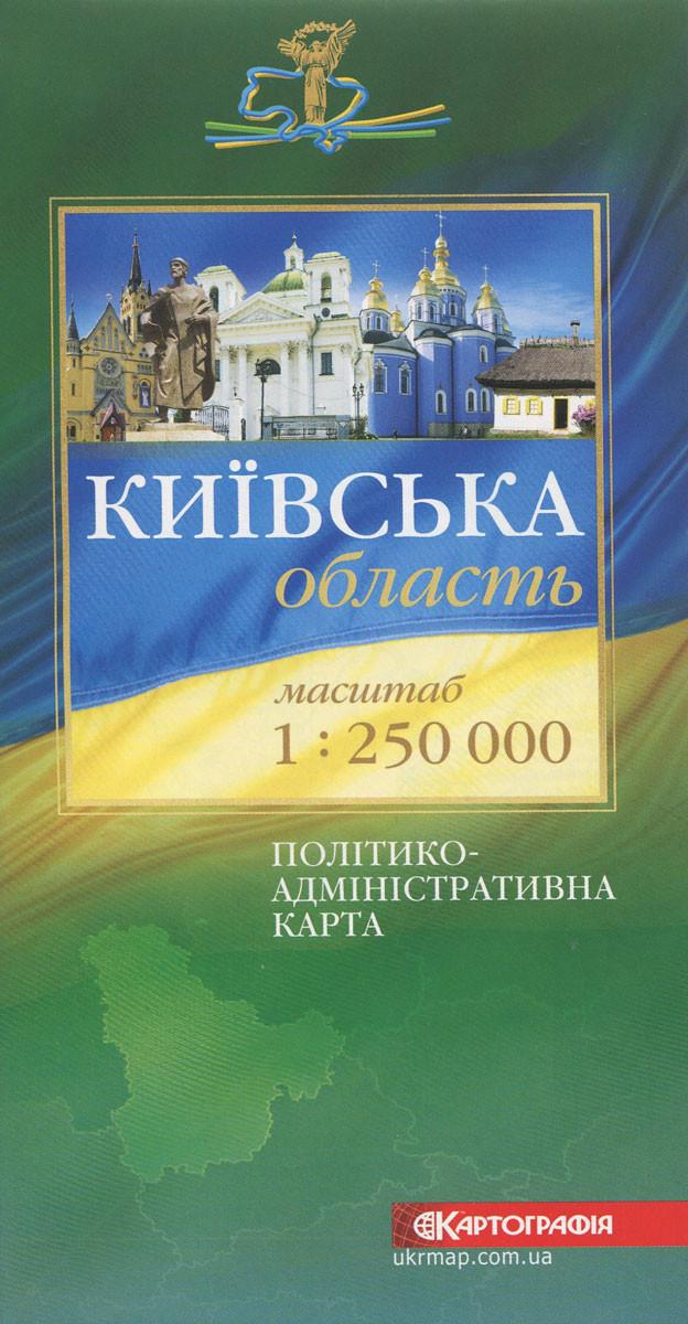 Київська область. Політико-адміністративна карта 1:250000 (2014р.)