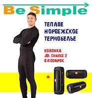 Мужской комплект термобелья, JBL Charge 2 Беспроводная Bluetooth колонка в ПОДАРОК