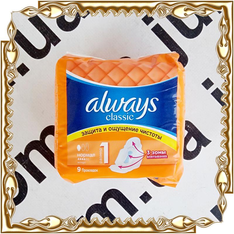Прокладки Always Classic Нормал 4 к. Размер 1 (9 шт.) 16 уп./ящ. № 239365