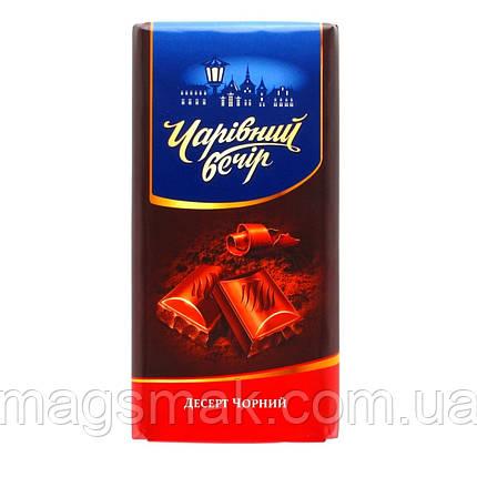 Десерт шоколадный Чарівний вечір черный, 85г, фото 2