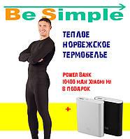 Мужской комплект термобелья, Power Bank 10400 mAh Xiaomi Mi в ПОДАРОК