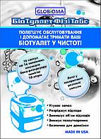 Средство по уходу за биотуалетом Globioma Биотуалет Физитабс 16 капсул