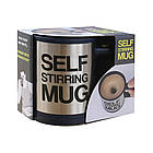 Кружка мешалка Self Stirring Mug 400 мл | Чашка-мешалка | Желтая, фото 9
