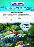 Средство для очистки аквариумов Globioma Водойма Фізітабс 1 капсула