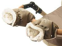 Капучино матовая муфта рукавички на коляску для рук мамы коляски Польша муфты на овчине варежки зимние к