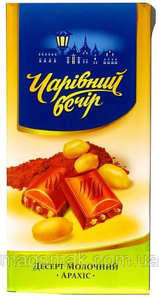 Десерт шоколадный Чарівний вечір молочный с орехом, 85г, фото 2