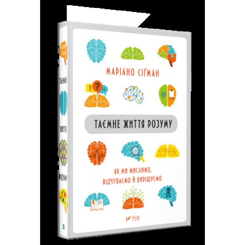 Книга Таємне життя розуму. Автор - Мариано Сигман (Vivat)