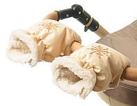 Светло-бежевая матовая муфта рукавички на коляску для рук мамы коляски Польша муфты на овчине варежки зимние к