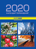 Календарь перекидной на 2020 год