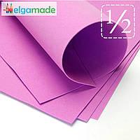 Фоамиран ЛАВАНДА, 1/2 листа, 30x70 см, 0.8-1.2 мм, Иран, фото 1