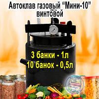 """Автоклав Винтовой Газовый """"Мини-10"""" на 10 пол-литровых банок из углеродистой стали"""