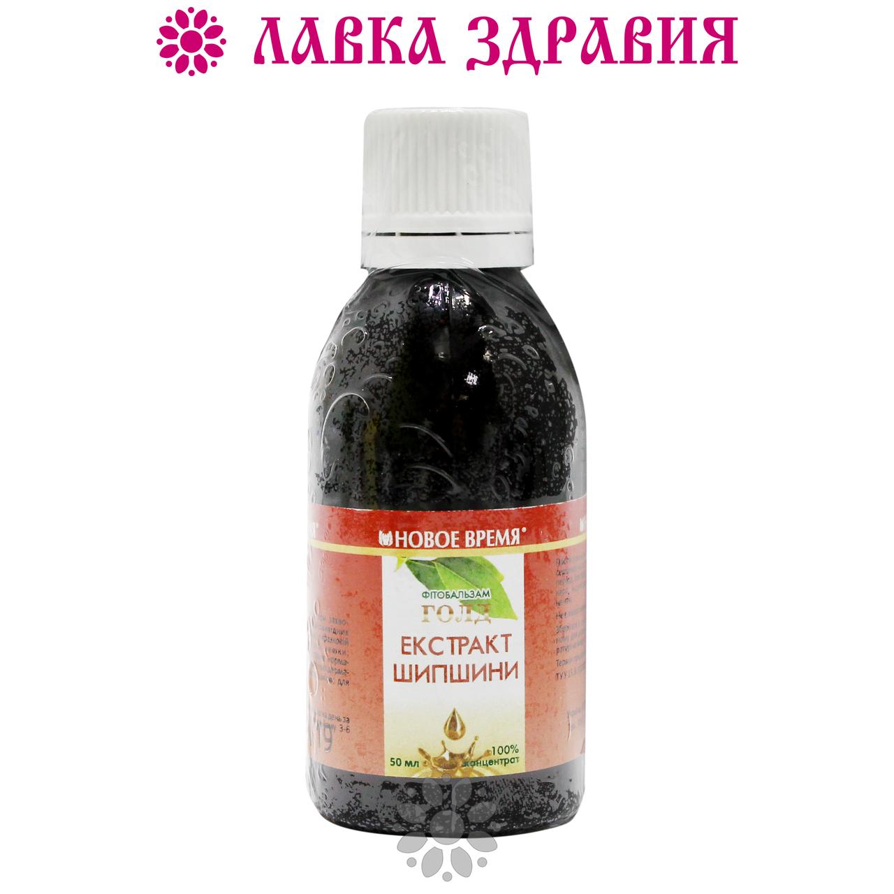 Экстракт плодов шиповника (ГОЛД), 50 мл, Новое Время