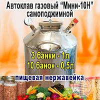 """Автоклав Самоподжимной Газовый """"Мини-10Н"""" на 10 пол-литровых банок из нержавеющей стали"""