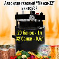"""Автоклав винтовой газовый """"Макси-32"""" на 32 пол-литровых банки из углеродистой стали"""
