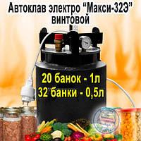 """Автоклав винтовой электрический """"Макси-32Э"""" на 32 пол-литровых банки из углеродистой стали"""