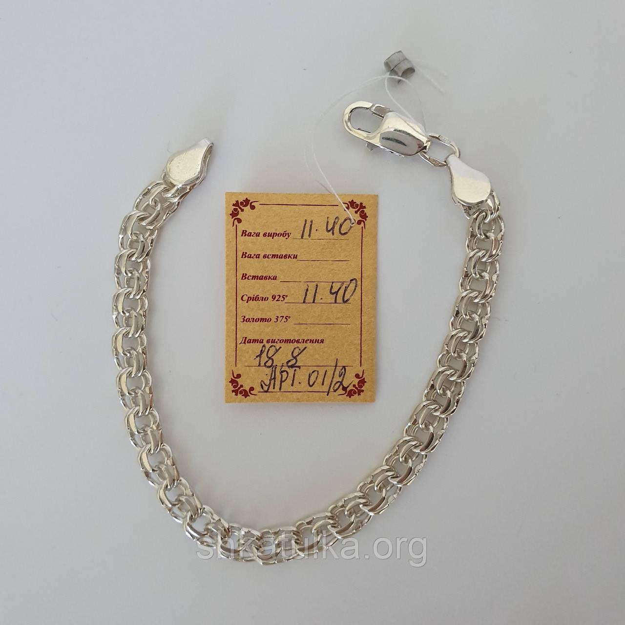 Срібний браслет з плетінням Бісмарк
