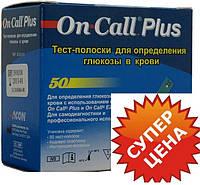 Тест полоски On Call Plus (Он Колл Плюс) - 50 шт