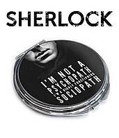 Карманное зеркало СОЦИОПАТ Шерлок / Sherlock