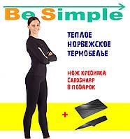 Женское термобелье. КОМПЛЕКТ 2в1