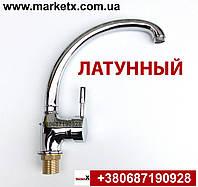 Латунный смеситель для кухни для мойки для раковины