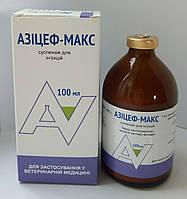 АЗИЦЕФ-МАКС (цефтиофур гидрохлорид 50 мг) антибиотик для живитных