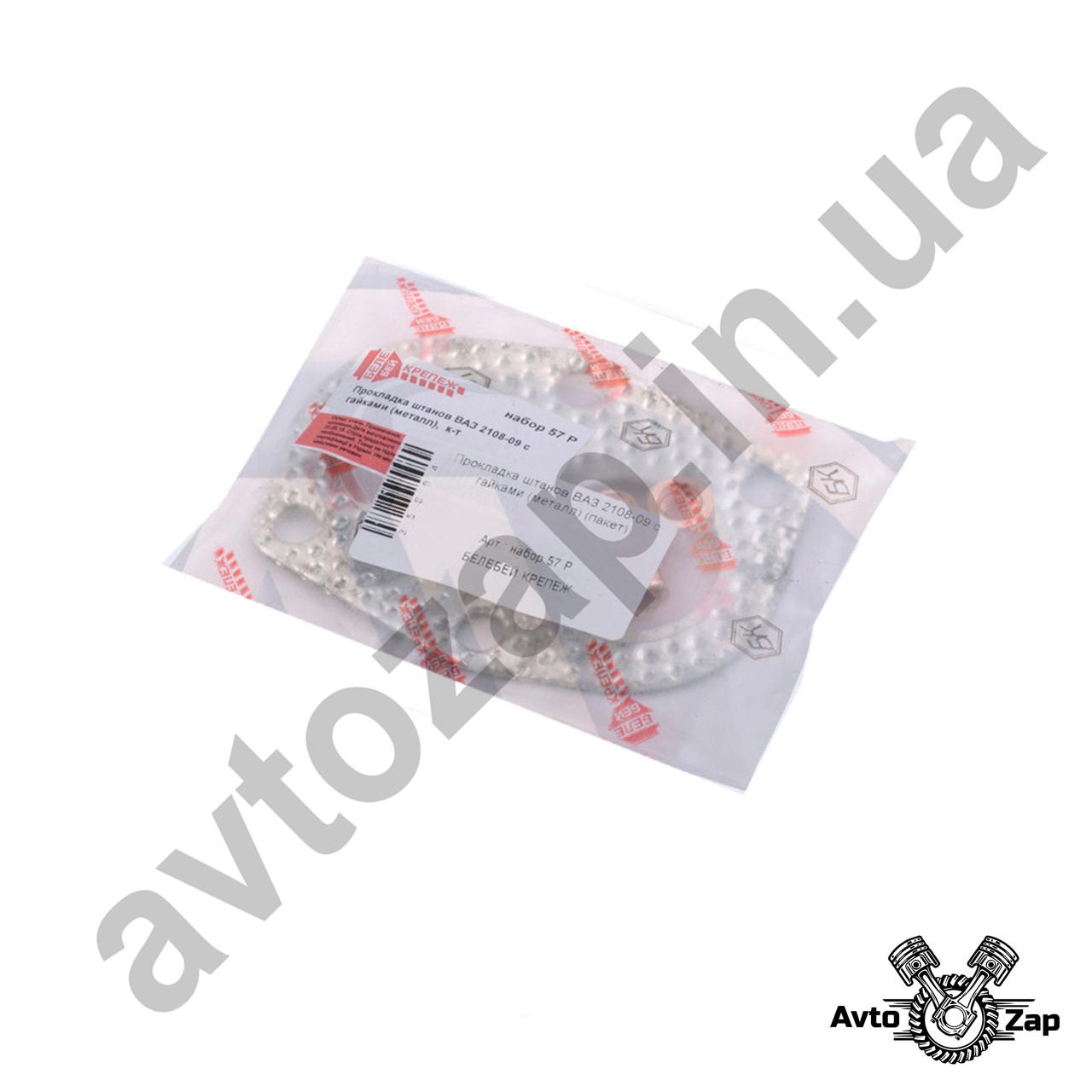 Ремкомплект трубы приёмной   ВАЗ 2101-07,(прокладка, гайки)      40571