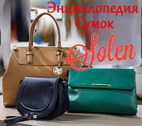 Энциклопедия сумок от Solen. Или Какие бывают сумки?