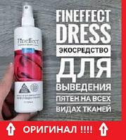 Dress Fineffect пятновыводитель Эко средство Для выведения разных пятен на всех видах тканей дресс, дрес