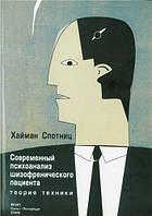 Современный психоанализ шизофренического пациента. Спотниц Х.