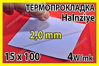 Термопрокладка HC47 2,0мм 15х100 Halnziye синяя термо прокладка термоинтерфейс для ноутбука, фото 1