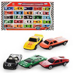 Набор машин металл 927-25 коллекция гонщика 25 машинок в коробке
