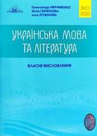 ЗНО 2020 Українська мова та література Власні висловлення Авраменко О.