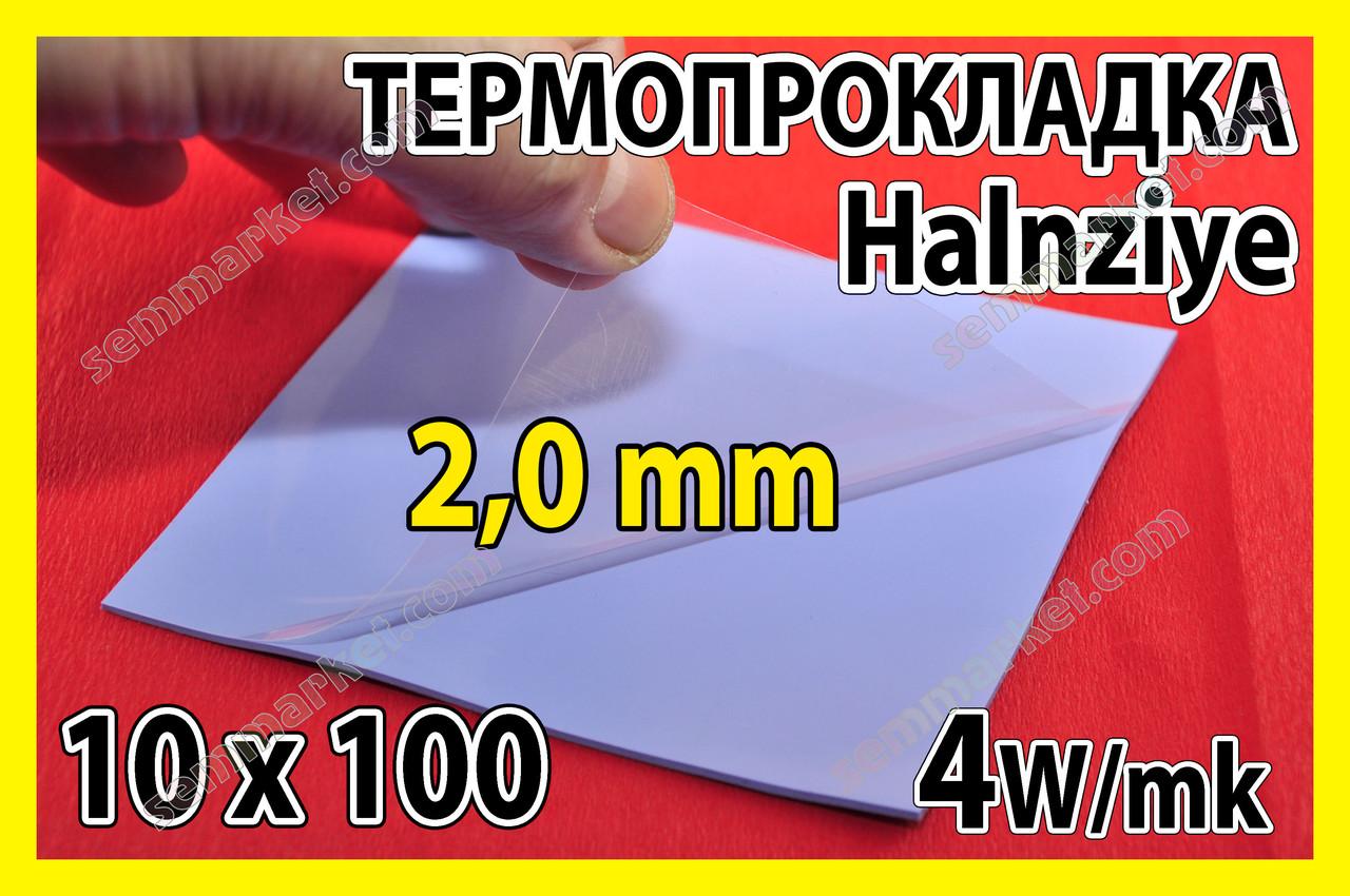 Термопрокладка HC49 2,0мм 10х100 Halnziye синяя термо прокладка термоинтерфейс для ноутбука