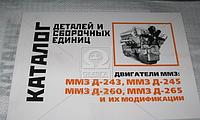 Каталог деталей ММЗ Д 243, 245, 260, 265 (пр-во Беларусь) Каталог