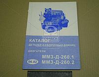 Каталог деталей ММЗ Д 260.1, 260.2 (пр-во Беларусь) Каталог